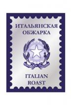 Итальянская обжарка