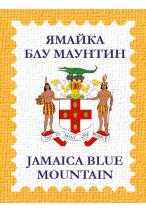 Ямайка Блу Маунтин