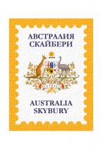 Австралия Скайбери