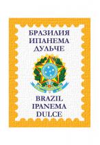 Бразилия Ипанема Дульче